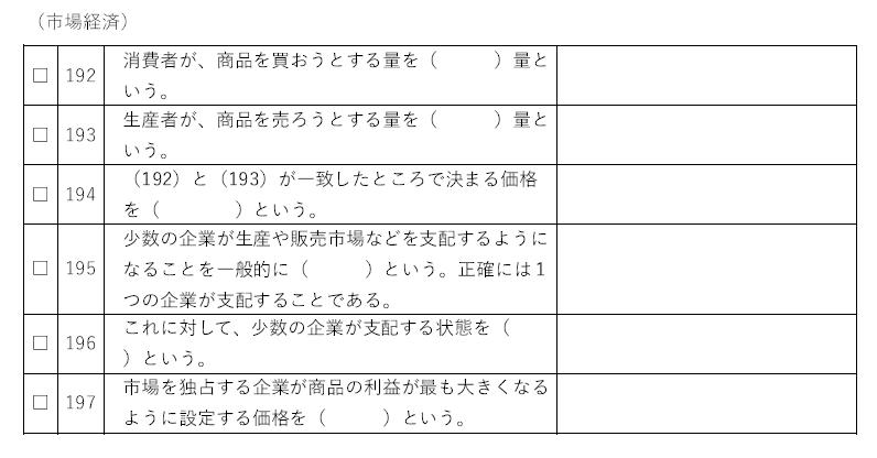 chugaku_shakai003