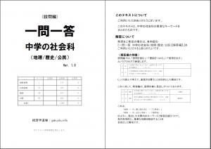 chugaku_shakai01