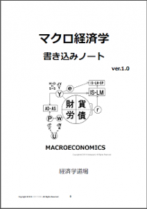 macronote01