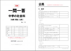 mihon_chugaku_shakai01